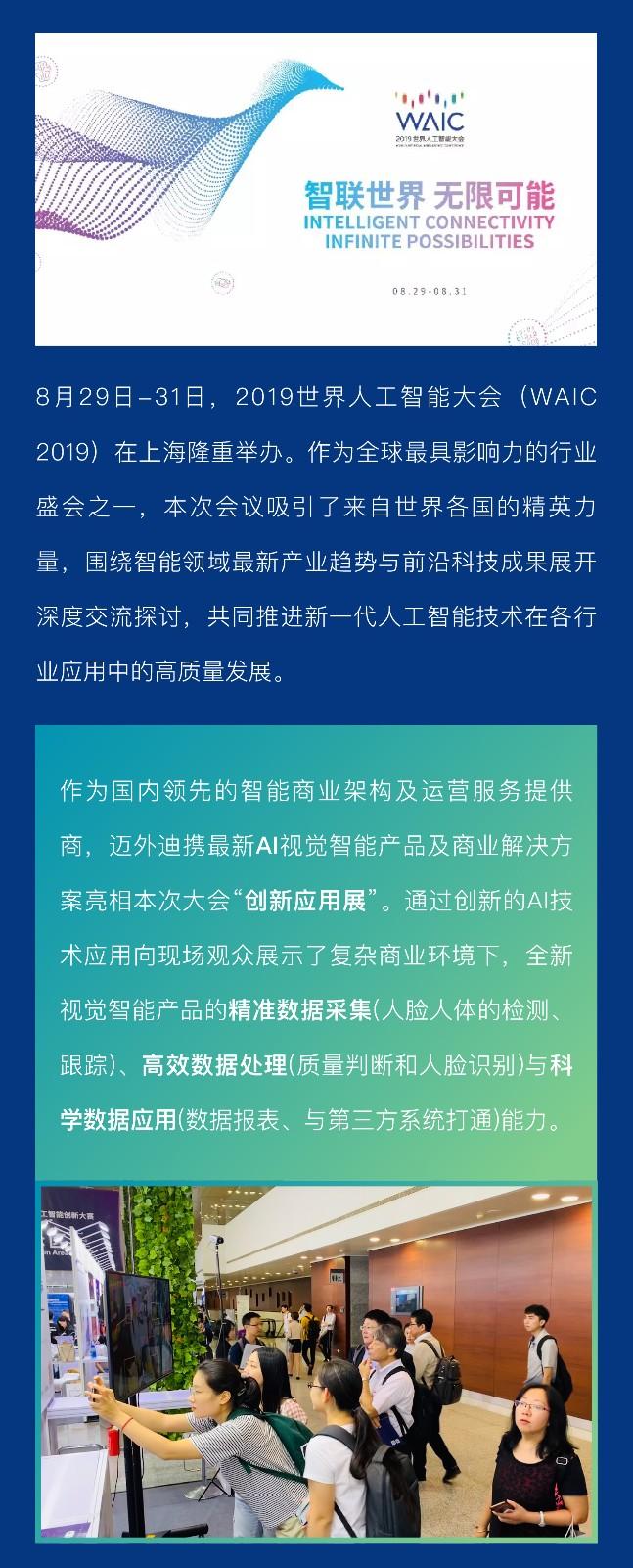 20190829人工智能大会长图_画板-1_01.jpg