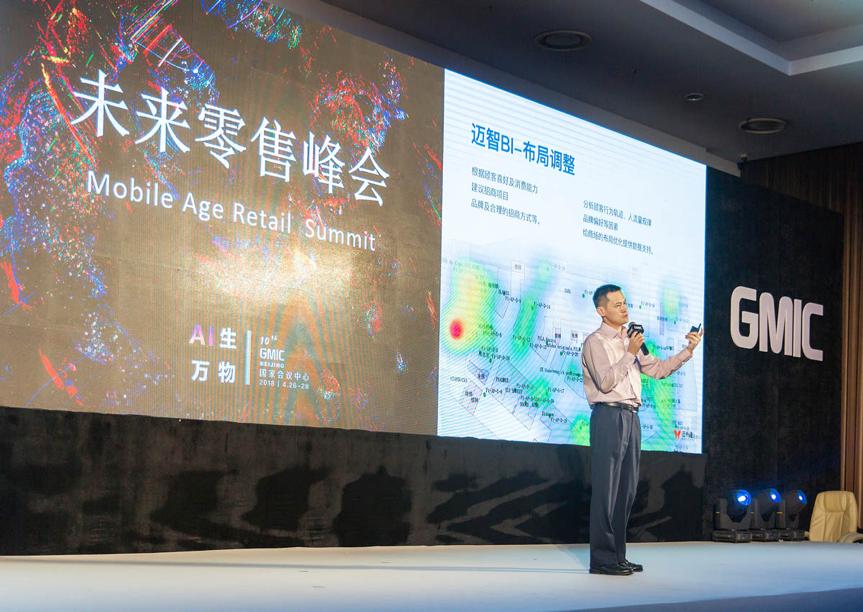 未来零售峰会演讲图.png