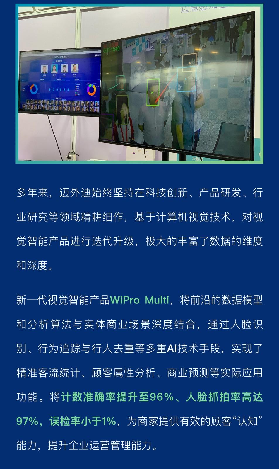 20190829人工智能大会长图_画板-1_03.jpg